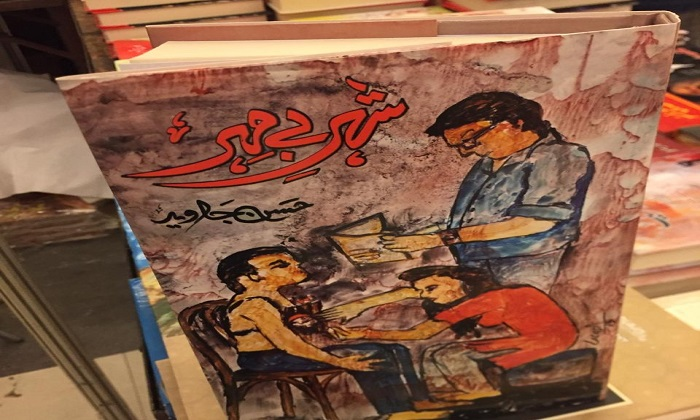 Hasan Javed's World of Urdu Fiction Gets Reality Check